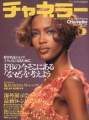 NAOMI CAMPBELL Channeller JAPAN Mag