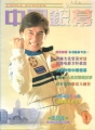 JACKIE CHAN China Screen (7/97) CHINA Magazine