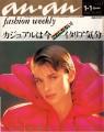 NASTASSJA KINSKI AnAn (1/1-8/82) JAPAN Magazine