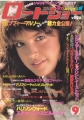PHOEBE CATES Roadshow (9/82) JAPAN Magazine