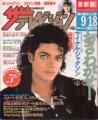 MICHAEL JACKSON The Television (9/18/87) JAPAN Magazine