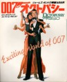 JAMES BOND Octopussy: Exciting World Of 007 JAPAN Picture Book