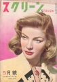 LAUREN BACALL Screen (5/49) JAPAN Magazine