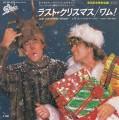 WHAM Last Christmas JAPAN 7