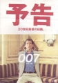 JAMES BOND 007 The World Is Not Enough JAPAN Promo Movie Flyer