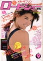 PHOEBE CATES Roadshow (9/85) JAPAN Magazine