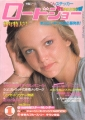 DIANE LANE Roadshow (1/80) JAPAN Magazine