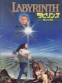 LABYRINTH JAPAN Movie Program JENNIFER CONNELLY/DAVID BOWIE