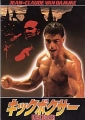 JEAN CLAUDE VAN DAMME Kickboxer Original JAPAN Movie Program