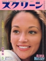 OLIVIA HUSSEY Screen (5/74) JAPAN Magazine