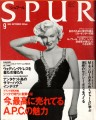 MARILYN MONROE Spur (9/93) JAPAN Magazine