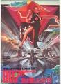 JAMES BOND 007 The Spy Who Loved Me JAPAN Movie Program RARE!