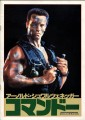 COMMANDO JAPAN Movie Program ARNOLD SCHWARZENEGGER ALYSSA MILANO