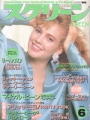 DIANE LANE Screen (6/88) JAPAN Magazine