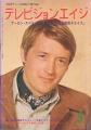 WAYNE MAUNDER Television Age (9/79) JAPAN Magazine