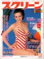 DIANE LANE Screen (6/84) JAPAN Magazine