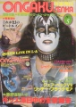 KISS Ongaku Senka (5/77) JAPAN Magazine