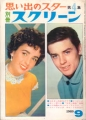 ELIZABETH TAYLOR Bessatsu Screen (9/69) JAPAN Magazine