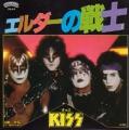 KISS I JAPAN 7