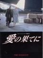 THE INNOCENT Original JAPAN Movie Program ANTHONY HOPKINS ISABELLA ROSSELINI