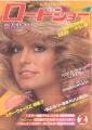FARRAH FAWCETT Roadshow (2/80) JAPAN Magazine