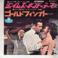 JAMES BOND 007 Billy Strange And His Guitar Orchestra - Goldfinger JAPAN 7