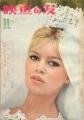 BRIGITTE BARDOT Eiga No Tomo (11/60) JAPAN Magazine