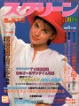 NASTASSJA KINSKI Screen (5/82) JAPAN Magazine