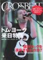 RADIOHEAD Crossbeat (9/10) JAPAN Magazine/THOM YORKE