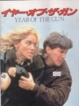 YEAR OF THE GUN Original JAPAN Movie Program SHARON STONE