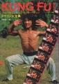 JACKIE CHAN Kung Fu! Cine Album JAPAN Picture Book