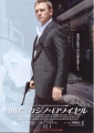 JAMES BOND 007 Casino Royale JAPAN Promo Movie Flyer