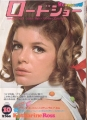 KATHARINE ROSS Roadshow (10/73) JAPAN Magazine