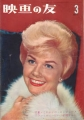 DORIS DAY Eiga No Tomo (3/60) JAPAN Magazine