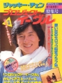 JACKIE CHAN Screen Special Armour Of God II: Operation Condor JAPAN Picture Book