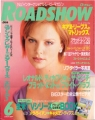 CHARLIZE THERON Roadshow (6/99) JAPAN Magazine