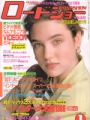 JENNIFER CONNELLY Roadshow (1/88) JAPAN Magazine