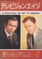ROBERT VAUGHN Television Age (7/72) JAPAN Magazine