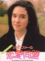 SEVEN MINUTES IN HEAVEN JAPAN Movie Program JENNIFER CONNELLY