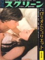 OLIVIA HUSSEY Screen Special (8/70) Romeo And Juliet Script JAPAN Picture Book