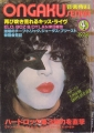 KISS Ongaku Senka (4/78) JAPAN Magazine