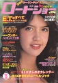PHOEBE CATES Roadshow (1/83) JAPAN Magazine