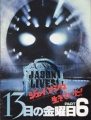FRIDAY THE 13TH Part 6 JAPAN Movie Program