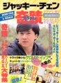 JACKIE CHAN Screen Special Miracle JAPAN Picture Book