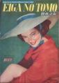 GENE TIERNEY Eiga No Tomo (11/50) JAPAN Magazine