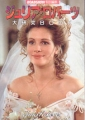 JULIA ROBERTS Roadshow (4/91) JAPAN Magazine Supplement Booklet