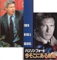HARRISON FORD Clear And Present Danger Original JAPAN Movie Program