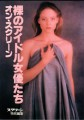 JODIE FOSTER Sexy Beauties On Screen JAPAN Picture Book