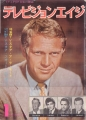 STEVE McQUEEN Television Age (1/65) JAPAN Magazine