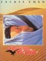 JACKIE CHAN Project Eagle JAPAN Movie Program